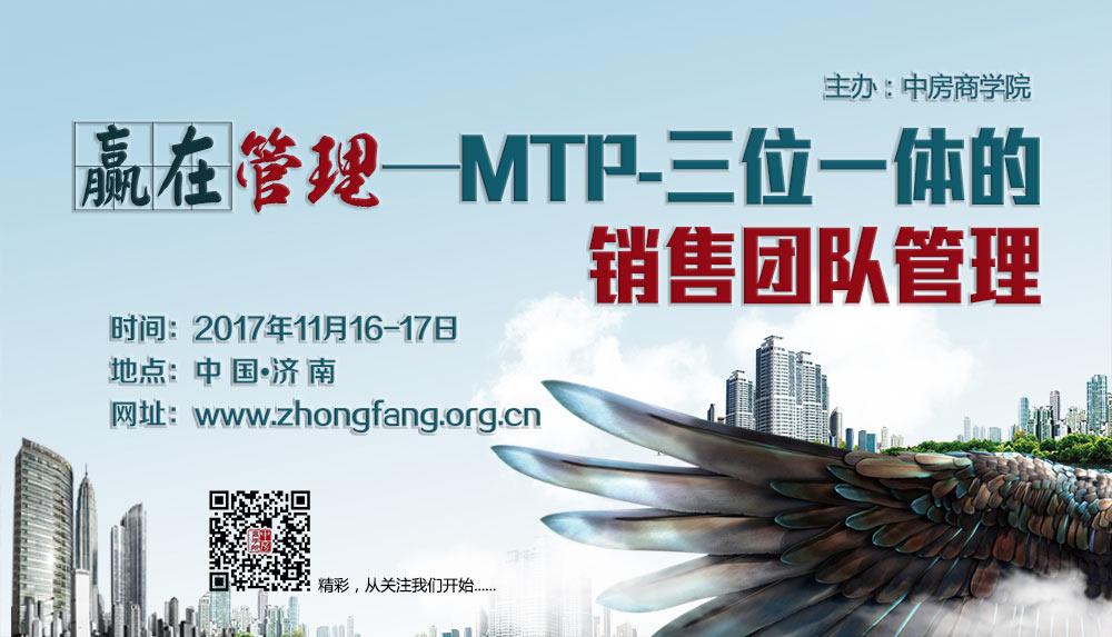 【济南】赢在管理——《MTP-三位一体的销售团队管理》(11月16-17日)