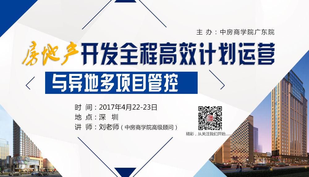 【珠海】房地产项目市场定位、产品创新、策划、推广等全方位实战案例演练(3月11-12日)