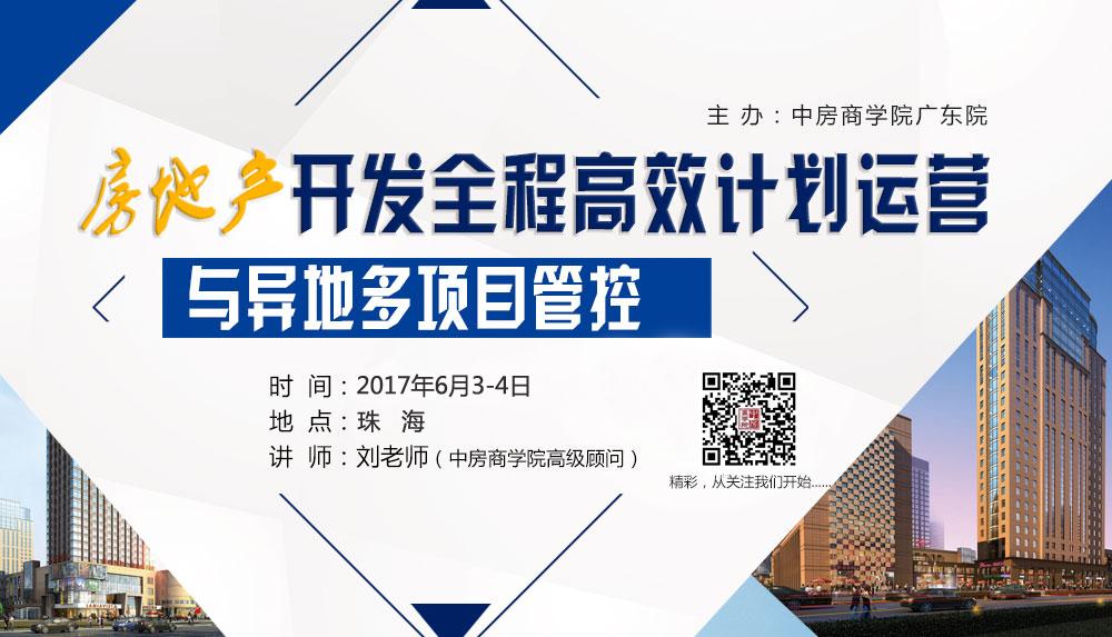 【珠海】房地产开发全程高效计划运营与异地多项目管控培训(6月3-4日)-中房商学院
