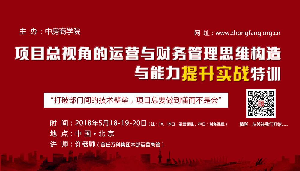2018年5月18-19-20日【北京】项目总视角的运营与财务管理思维构造与能力提升实战特训——中房商学院
