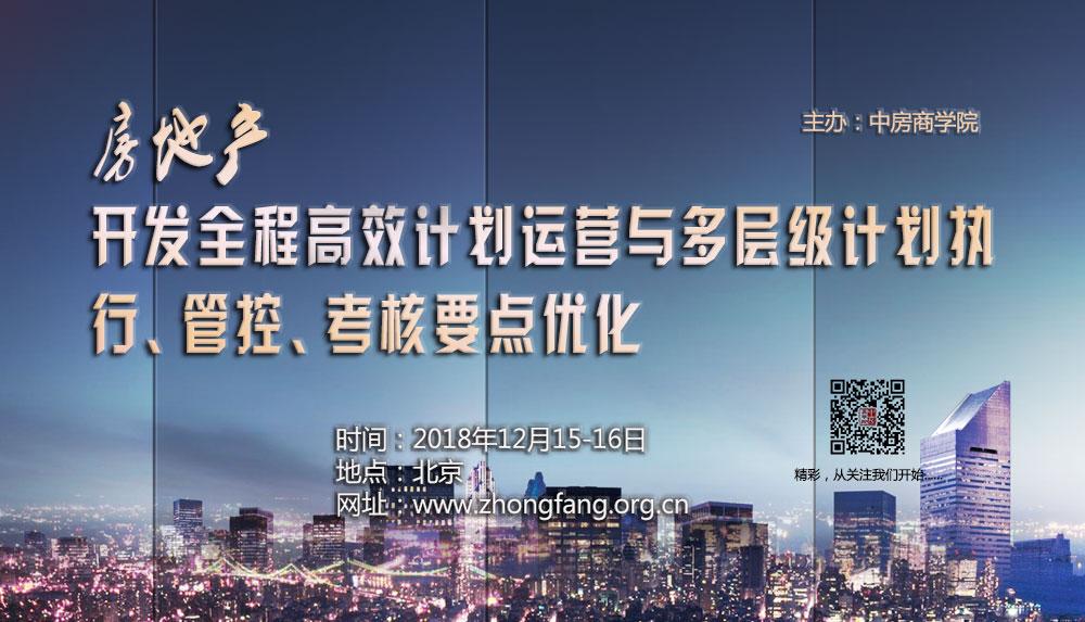 【北京】房地产开发全程高效计划运营与多层级计划执行、管控、考核要点优化培训(12月15-16日)