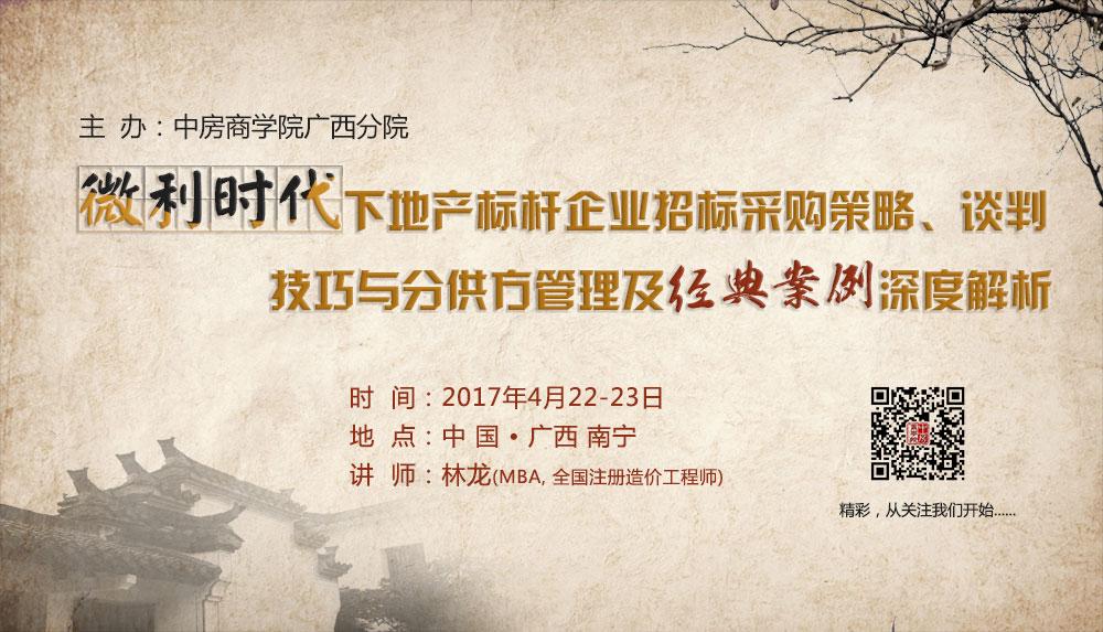 【南宁】基于甲方视角的工程六大核心精解培训(3月17-18日)-中房商学院