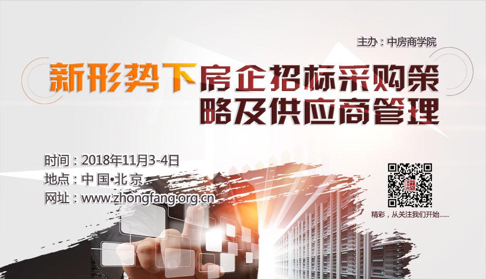 【北京】新形势下房企招标采购策略及供应商管理培训(10月27-28日)