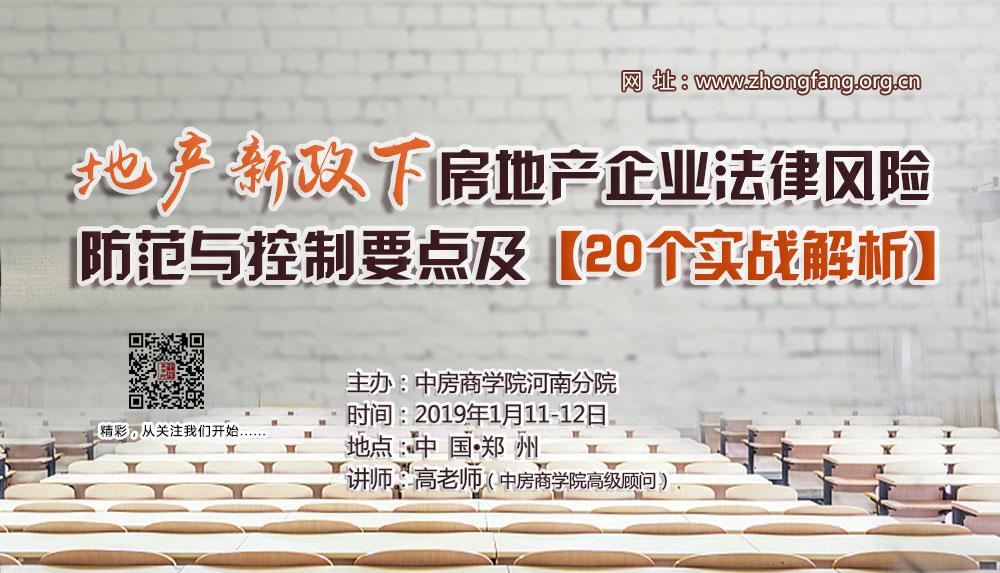 【郑州】地产新政下房地产企业法律风险防范与控制要点及20个实战案例解析培训(1月11-12日)——中房商学院