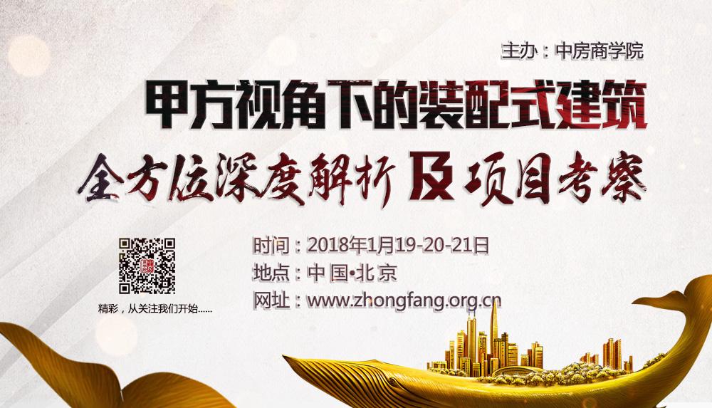 【北京】甲方视角下的装配式建筑全方位深度解析及项目考察(1月19-20-21日)