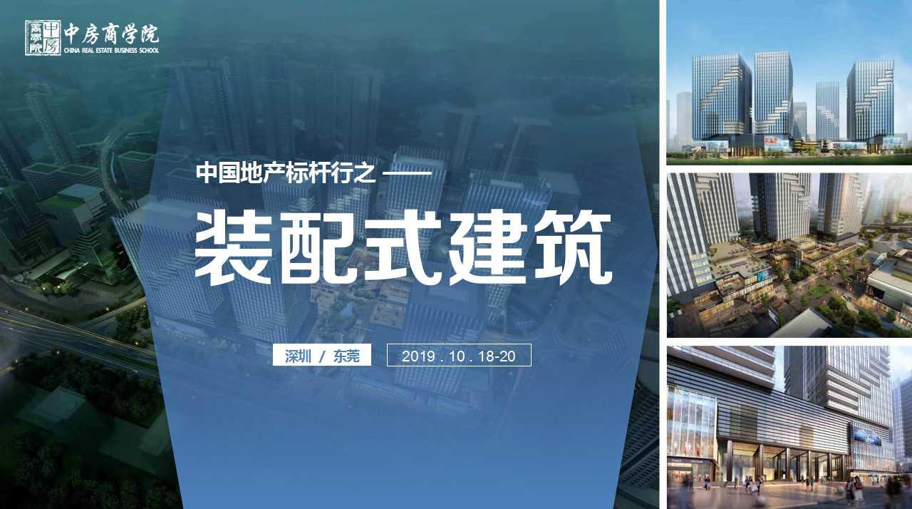 【北 京】2019房地産建築質量提升及防水體系設計與工法專題研修班(7月20-21日)